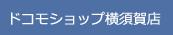 ドコモショップ横須賀店 | SHOP INFORMATION